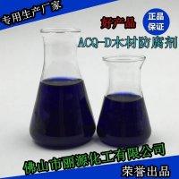 ACQ木材防腐剂 广东木材防腐剂厂家