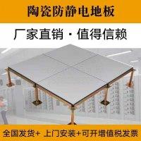 陶瓷防静电地板学校专用地板
