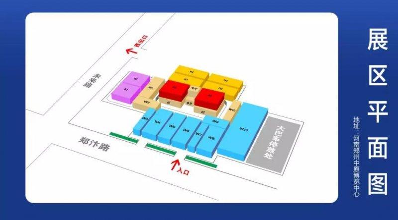 2020年第27届郑州中博门业博览会