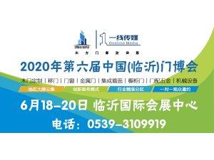 2020第六届中国(临沂)门业博览会 邀请函