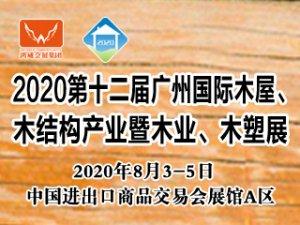 2020广州国际木屋、木结构产业暨木业、木塑展