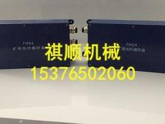 矿用接线盒光纤盘纤盒FHG4
