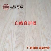 厂家直销北美白蜡实木直拼板(可定制规格)