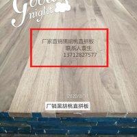 厂销直销黑胡桃实木直拼板(客户可制定尺寸)