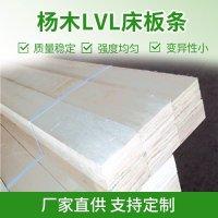 厂家直销优质儿童床板条 沙发龙骨 质量稳定 量大从优