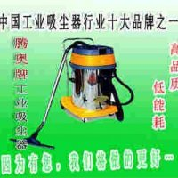 工业粉尘吸尘器