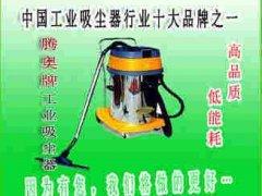 装修吸尘器什么品牌好