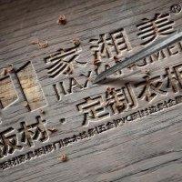 湖南免漆板品牌 湖南生态板厂家 家湘美板材