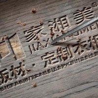 湖南生态板材排名 湖南环保品牌板材 家湘美板材