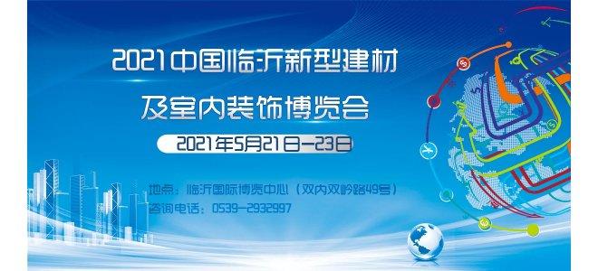 2021年中国临沂新型建材及室内装饰博览会